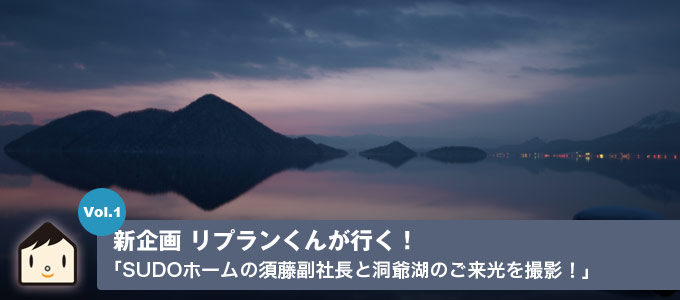 リプランくんが行く vol.1