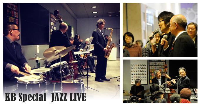 ジャズライブ「KB Special JAZZ LIVE」