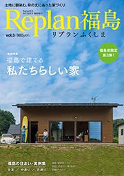 福島vol.3