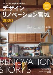 リノベーション宮城2020