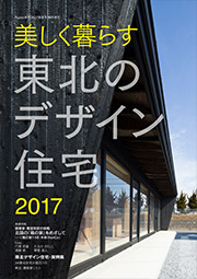 東北のデザイン住宅 2017