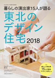 東北デザイン住宅2018