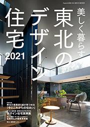 東北のデザイン住宅2021