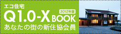 Q1.0-x Book エコ住宅